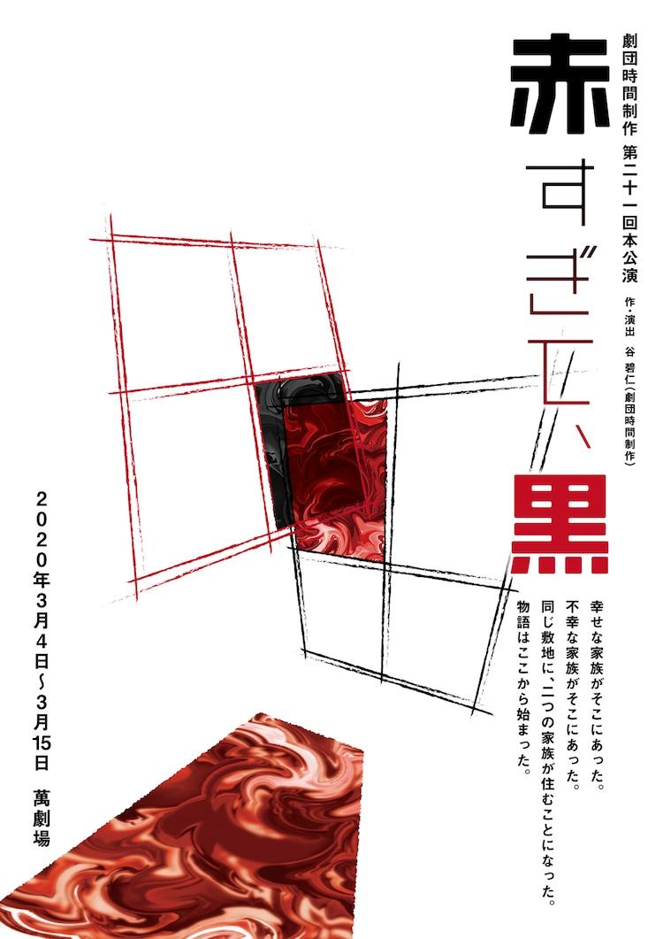 劇団時間制作 第21回本公演「赤すぎて、黒」チラシ