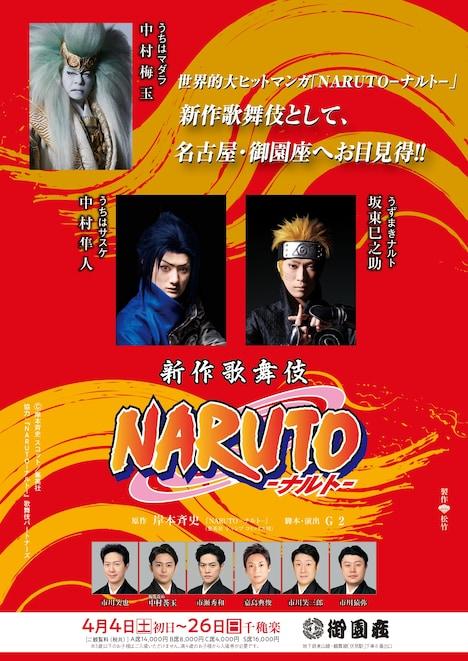 新作歌舞伎「NARUTO-ナルト-」仮チラシ表