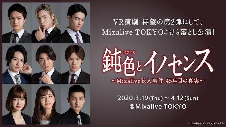 「VR演劇『鈍色とイノセンス ~Mixalive殺人事件 45年目の真実~』」メインビジュアル