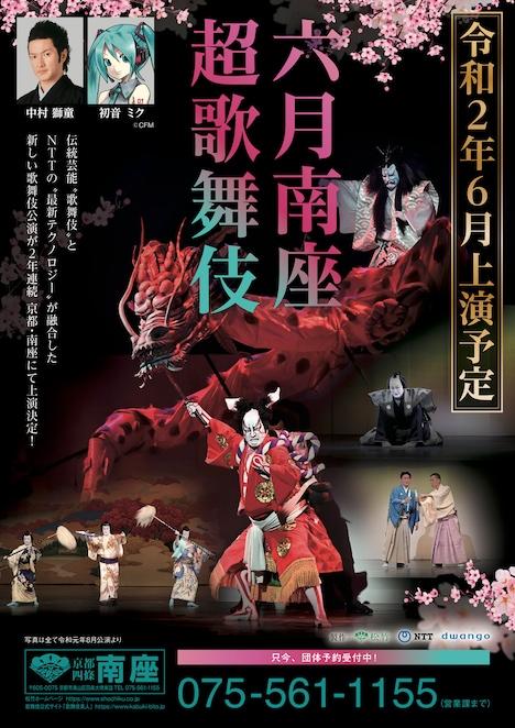 「六月南座超歌舞伎」チラシ