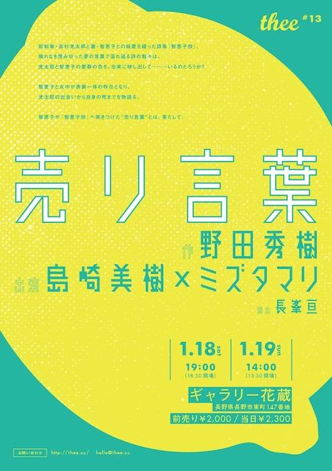thee第13回公演「売り言葉」チラシ