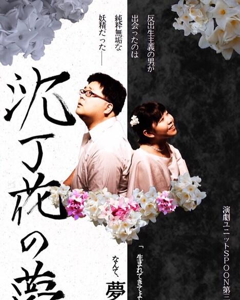 演劇ユニットSPOON第三回公演「沈丁花の夢」チラシ表