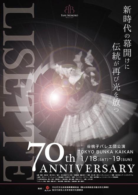 谷桃子バレエ団70周年記念新春公演「『70周年記念作品』&『リゼット』(全幕)」チラシ表