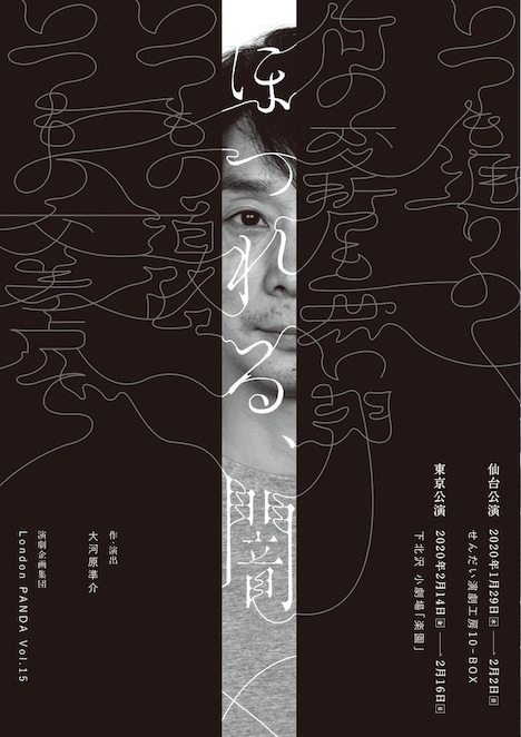 演劇企画集団LondonPANDA Vol.15「ほつれる、闇」ビジュアル
