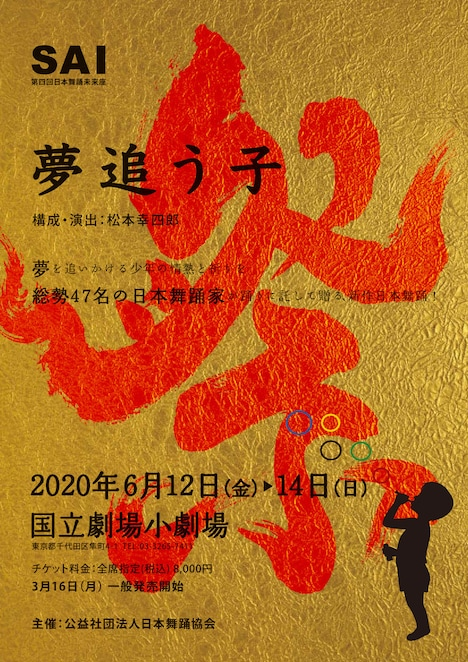 第4回 日本舞踊 未来座=祭 SAI=「夢追う子」チラシ