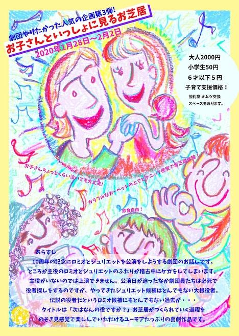 劇団やりたかった企画公演 第3弾「お子さんといっしょに見るお芝居」チラシ表