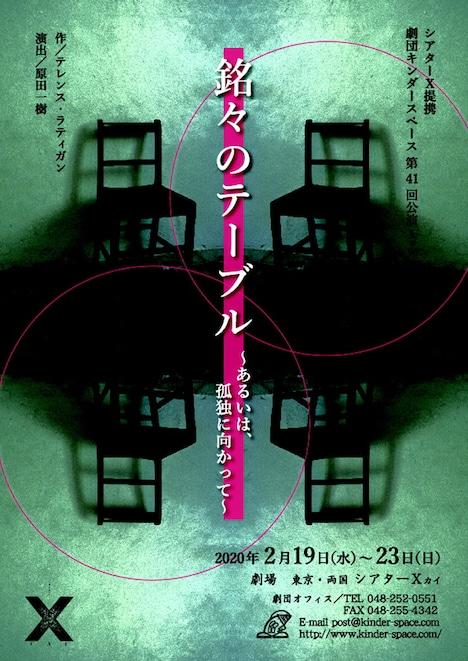 劇団キンダースペース 第41回公演「『銘々のテーブル』~あるいは、孤独に向かって~」チラシ表
