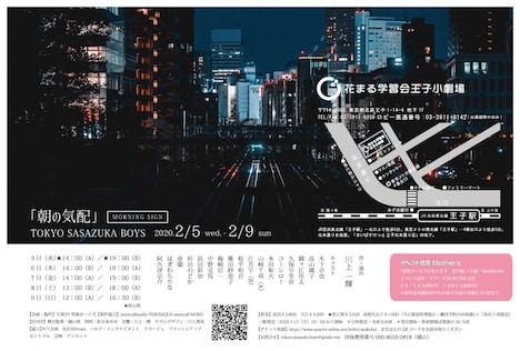 TOKYO笹塚ボーイズ「朝の気配」チラシ裏