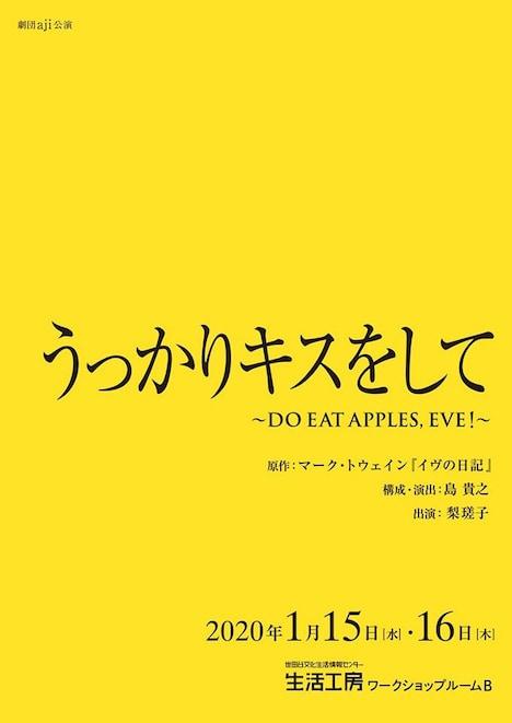 劇団aji「うっかりキスをして~DO EAT APPLES, EVE!~」チラシ表