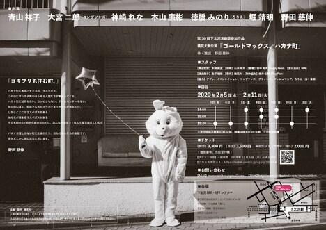 第30回下北沢演劇祭参加作品 桃尻犬 本公演「ゴールドマックス、ハカナ町」ビジュアル