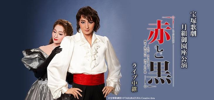 宝塚歌劇月組「ミュージカル・ロマン『赤と黒』-原作 スタンダール-」ライブ中継の告知ビジュアル。