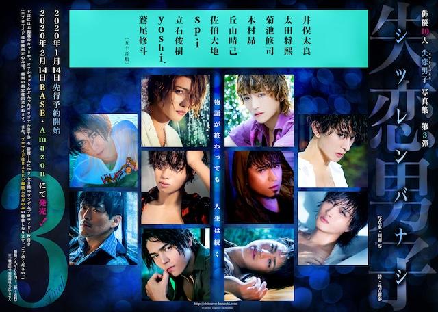 写真集「失恋男子-シツレンバナシ-」第3弾の告知ビジュアル。