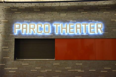 PARCO劇場の入り口。