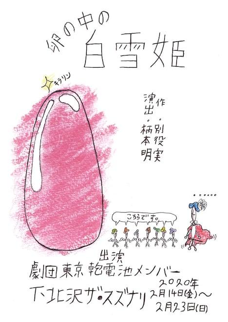 劇団東京乾電池「卵の中の白雪姫」チラシ表
