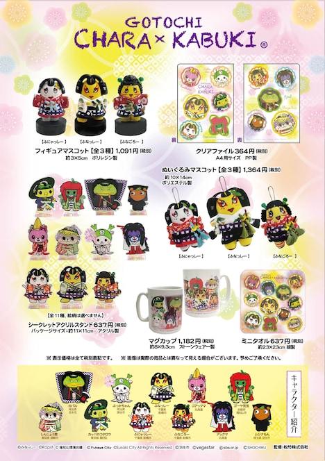 ご当地キャラ歌舞伎の新商品。