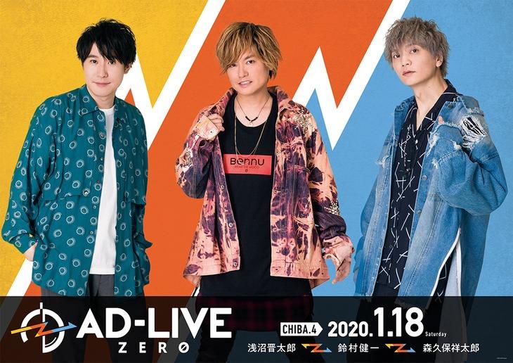 「AD-LIVE ZERO」特別公演のキービジュアル。