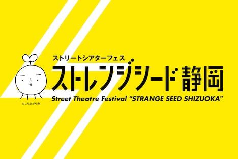 「ストレンジシード静岡」ロゴ