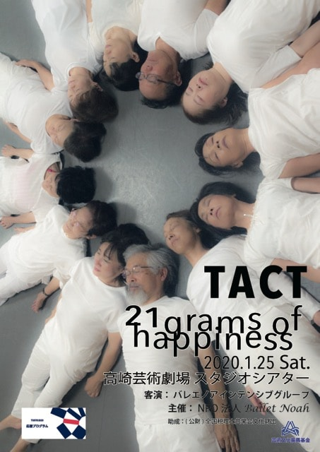 TACT第1回公演「21grams of happiness」チラシ表
