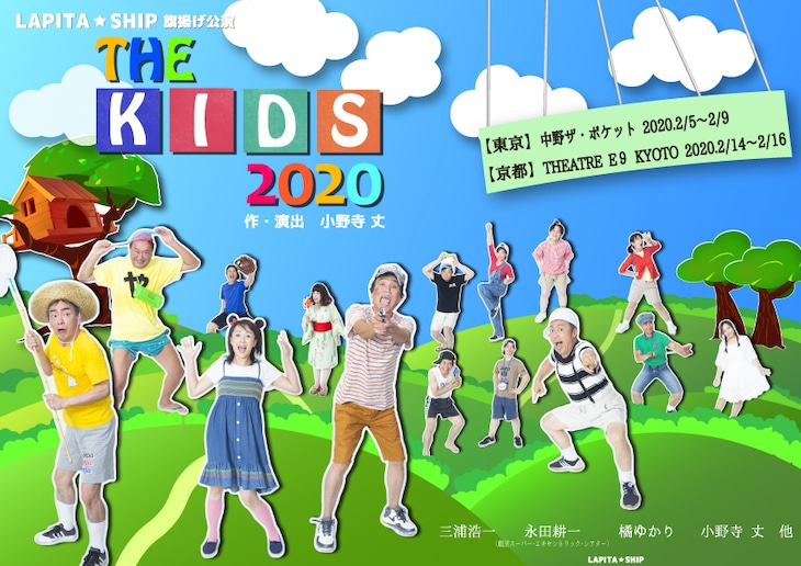LAPITA☆SHIP「『THE KIDS 2020』~おとな達は、あの日に還る~」チラシ表