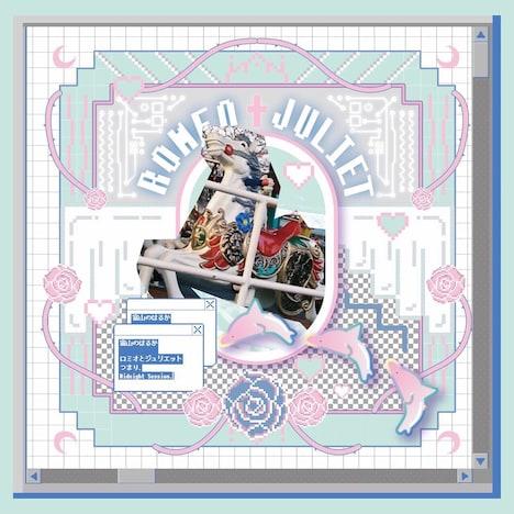 ジャパニーズセンチメンタル×ダンス×ロミジュリ! 富山のはるかがおくるネオ・ラブロマンス!「ロミオとジュリエット つまり、Midnight Session.」チラシ表