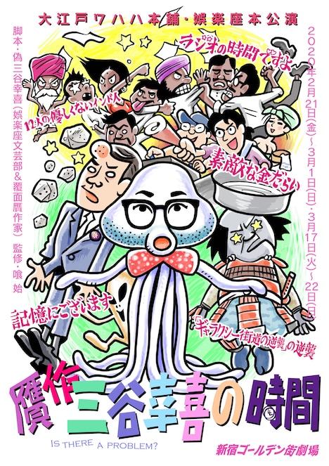 大江戸ワハハ本舗・娯楽座本公演「贋作・三谷幸喜の時間」チラシ表