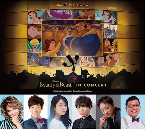 「Disney on CLASSIC Premium『美女と野獣』イン・コンサート」ビジュアル