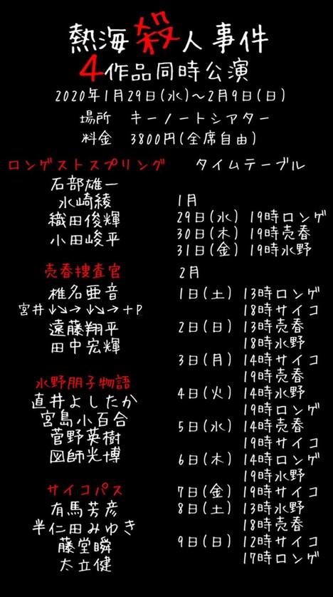 カガミ想馬プロデュース「熱海殺人事件」チラシ