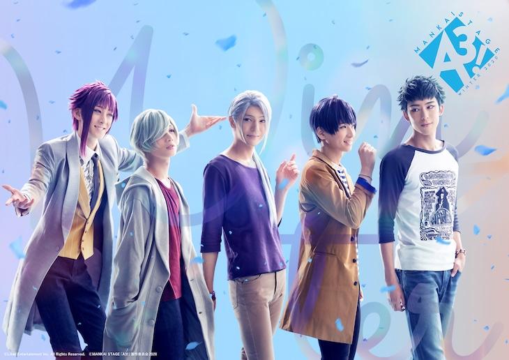 「MANKAI STAGE『A3!』~WINTER 2020~」キービジュアル