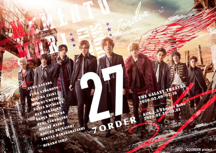 「27 -7ORDER-」メインビジュアル