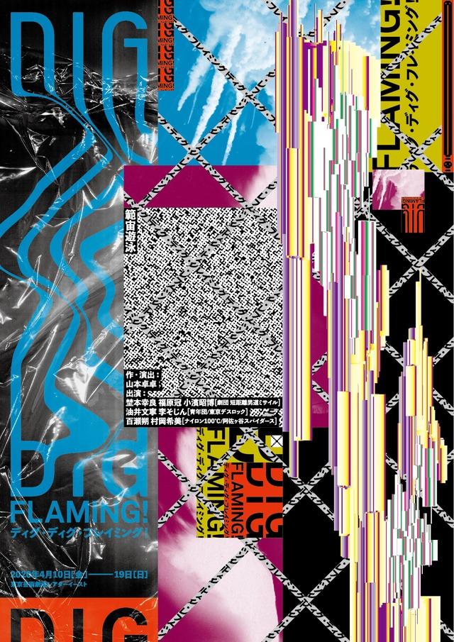 範宙遊泳「ディグ・ディグ・フレイミング! Dig Dig Flaming!」メインビジュアル