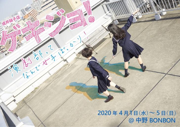成井硝子店 第1回公演「ゲキジョ!(演劇部ってなんで女子ばっかり!)」より。