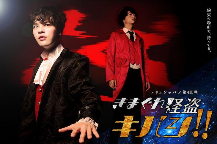 エリィジャパン 第4回戦「映え劇 vol.2『きまぐれ怪盗キバシ!!』」チラシ表