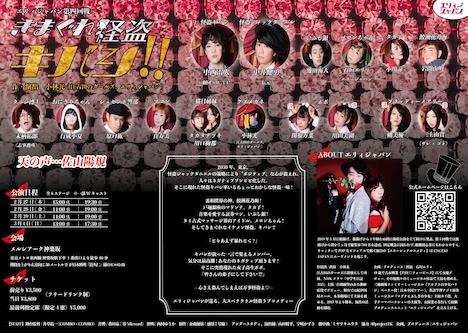エリィジャパン 第4回戦「映え劇 vol.2『きまぐれ怪盗キバシ!!』」チラシ裏
