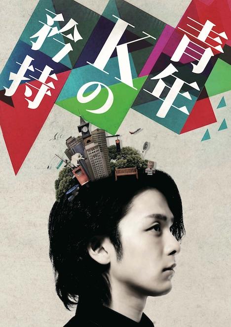 舞台「青年Kの矜持」ビジュアル(c)LAUSU