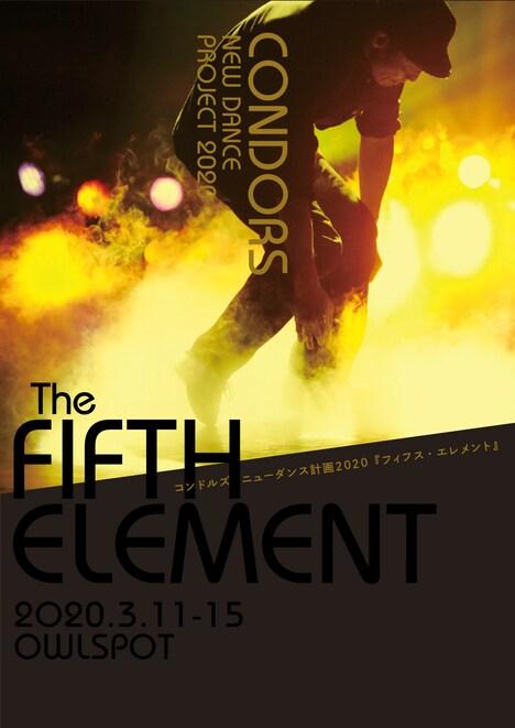 コンドルズ ニューダンス計画2020「フィフス・エレメント~The FIFTH ELEMENT」チラシ