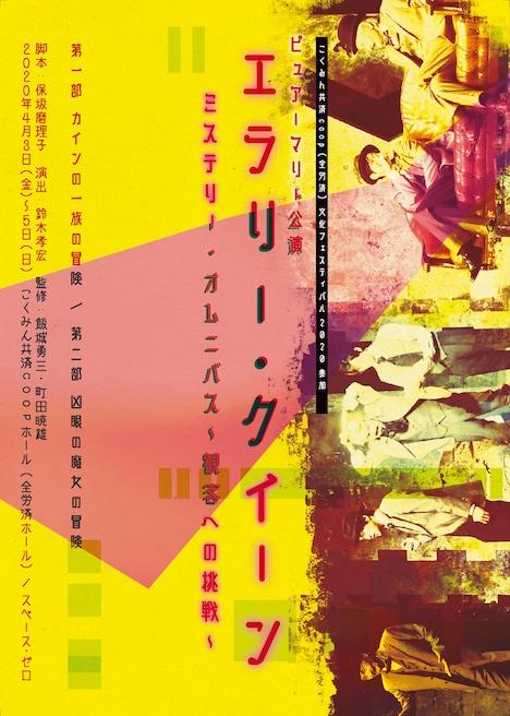 「エラリー・クイーン ミステリー・オムニバス~観客への挑戦~」チラシ表
