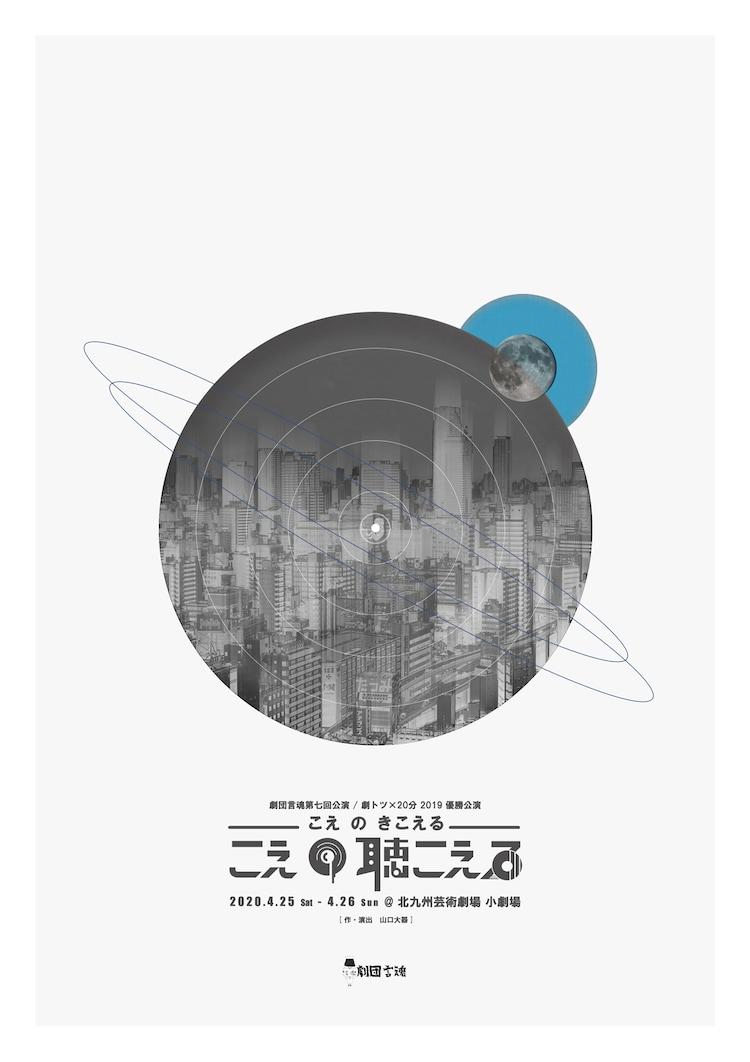 劇団言魂 第7回公演 / 劇トツ×20分2019優勝公演「こえの聴こえる」チラシ表