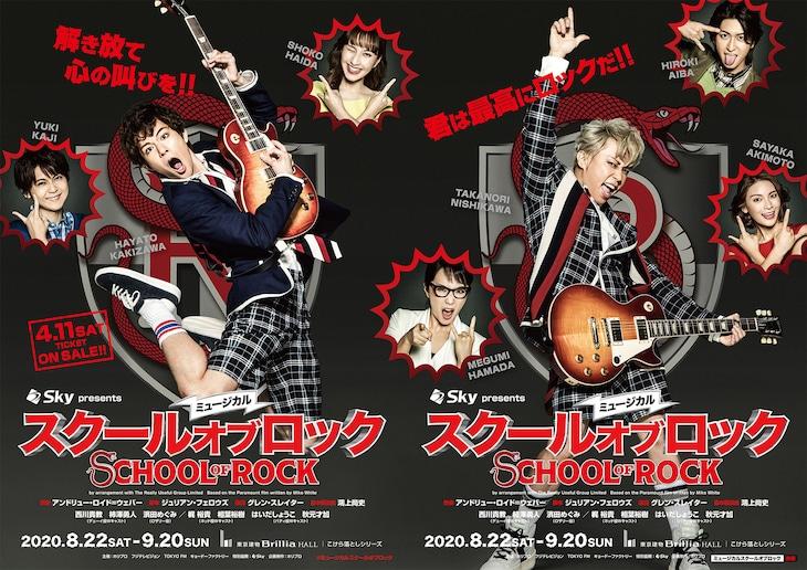ミュージカル「スクールオブロック」ビジュアル(Photo by HIRO KIMURA / 提供:ホリプロ)
