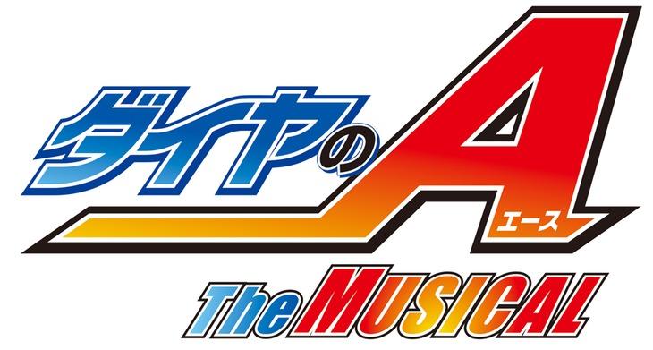 「『ダイヤのA』 The MUSICAL」ロゴ