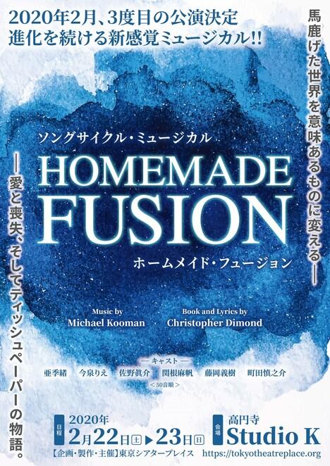 「ソングサイクル・ミュージカル『HOMEMADE FUSION(ホームメイド・フュージョン)』」チラシ表