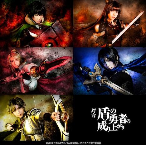 舞台「盾の勇者の成り上がり」キャラクタービジュアル
