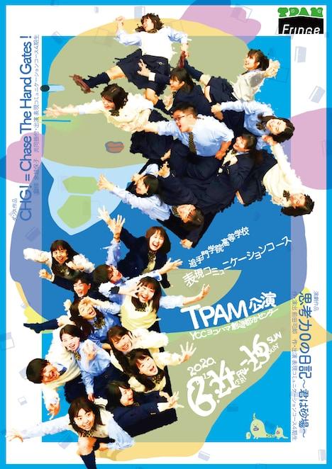 追手門学院高等学校 表現コミュニケーションコース TPAM参加公演のチラシ表。