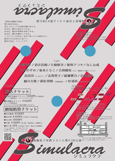 電動夏子安置システム 第42回本公演「Simulacra」ビジュアル