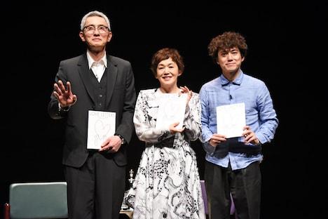 左から松重豊、大竹しのぶ、藤田俊太郎。