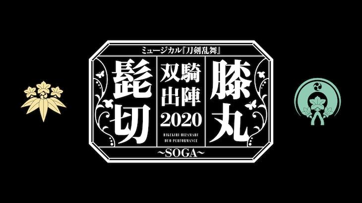 「ミュージカル『刀剣乱舞』 髭切膝丸 双騎出陣 2020~SOGA~」ロゴ