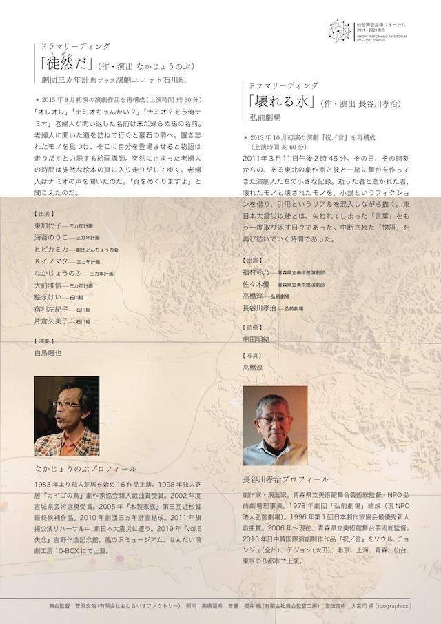 「仙台舞台芸術フォーラム 2011→2021東北」オープニングイベントのパンフレット。