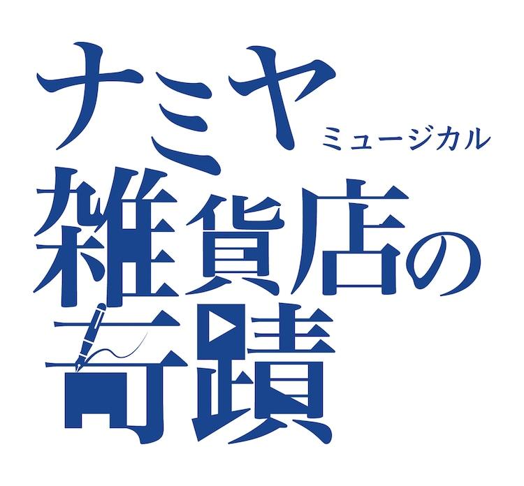 イッツフォーリーズ公演 ミュージカル「ナミヤ雑貨店の奇蹟」ロゴ