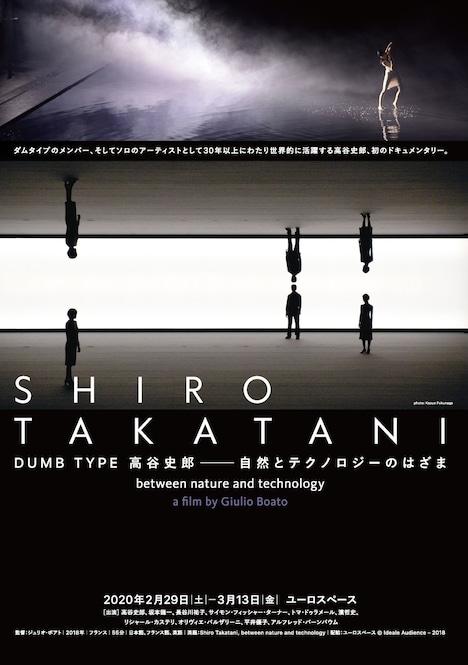 映画「DUMB TYPE 高谷史郎―自然とテクノロジーのはざま」ポスター