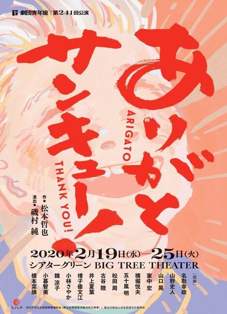 劇団青年座 第241回公演「ありがとサンキュー!」チラシ表