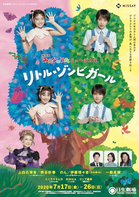 日生劇場ファミリーフェスティヴァル2020「NHKみんなのうたミュージカル『リトル・ゾンビ・ガール』」ビジュアル